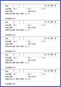 本文罫線タイプ:5行日記