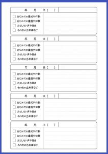 本文罫線タイプ:はじめて記念日帳