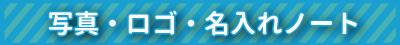 写真・ロゴ・名入れノート