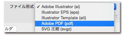 イラストレーターからPDF保存の手順2