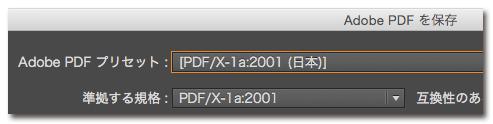 イラストレーターからPDF保存の手順3