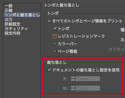 イラストレーターからPDF保存の手順4