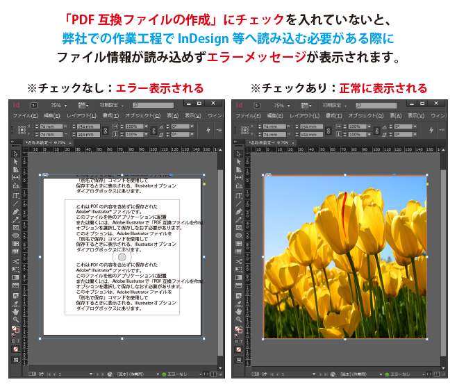 InDesignなどでイメージが表示できない
