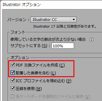 AI形式で入稿する場合は、「PDF互換ファイルを作成」と「配置した画像を含む」にチェック