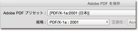 フォトショップからPDF保存の手順3