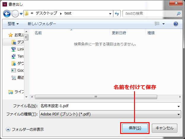 ファイル名と保存場所を指定