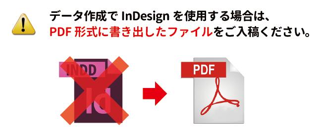 InDesignをご使用の場合は必ずお客様にてPDF形式に変換したファイルでご入稿ください