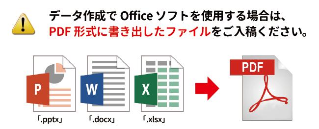 Powerpont をご使用の場合は必ずお客様にてPDF形式に変換したファイルでご入稿ください