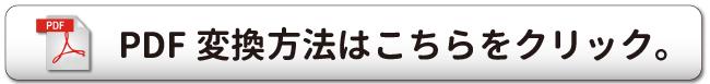 OfficeソフトからPDF形式ファイルに変換する方法はこちらをクリック