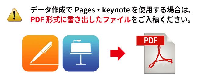 Pages・keynote をご使用の場合はPDF形式に変換したファイルでご入稿ください