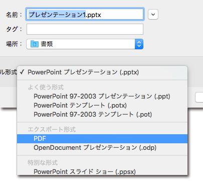 ファイルの種類をPDFにします