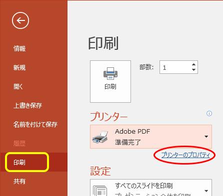 プリンターでAdobePDFを選び、プロパティを開きます