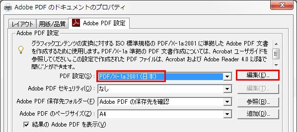 PDF設定を「x-1a」にして「編集」を開きます