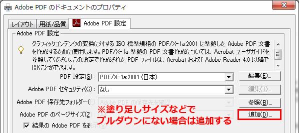 PDFに書き出したい任意のサイズを追加することが出来ます