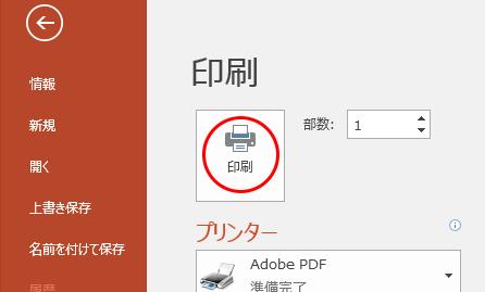 印刷ボタンをクリックするとPDFファイルが生成されます