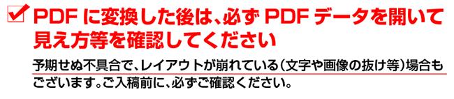 PDF書き出し後は必ずPDFファイルを開いて体裁を確認してください。