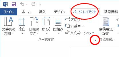 ページレイアウトからページ設定で用紙タブ、またはページレイアウトから「サイズ」で「その他の用紙サイズ」をクリック