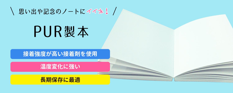 PURは無線綴じの新しい糊で、長期保存に適した製本。とても丈夫なので思い出や記念のノートには最適です