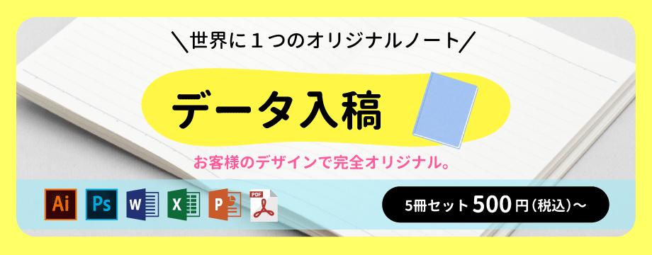 データ入稿を承ります。お客様で作成したデザインを表紙に印刷し、本文ページは当社でご用意した21種類からお選びいただくか、または本文デザインもデータ入稿にすることが可能です。