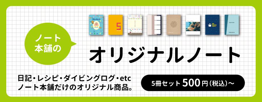 ノート本舗だけのオリジナルノートです。日記帳やダイビングログブックをはじめ、独自の専用罫線のノートです。
