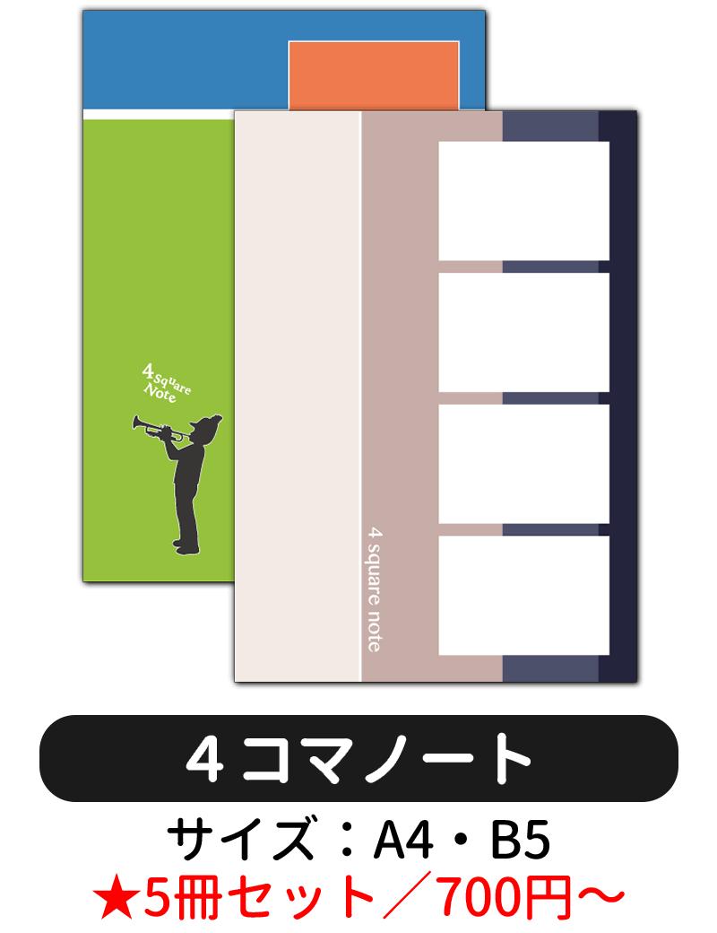 使い方は無限大の「4コマノート」。対応サイズはA4・B5。5冊1セットで700円~です。