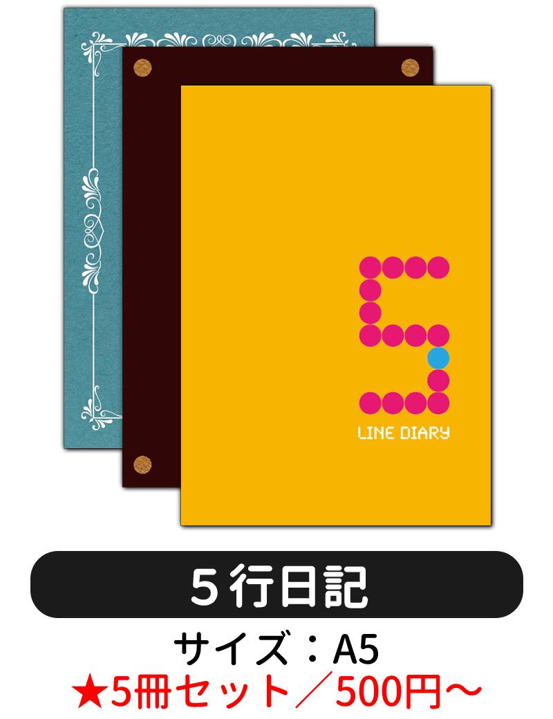 誰でも長続きする「5行日記」。対応サイズはA5。5冊1セットで500円~です。