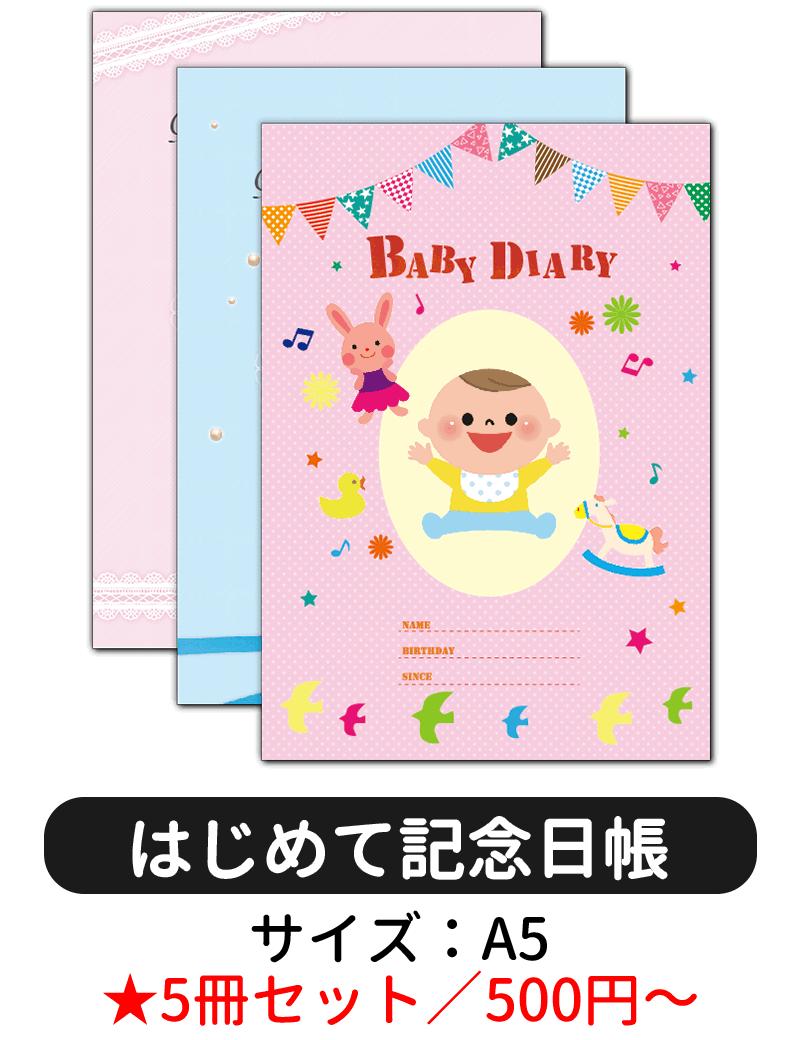 赤ちゃんの色々な「はじめて」を記録する「はじめて記念日帳」。対応サイズはA5。5冊1セットで500円~です。