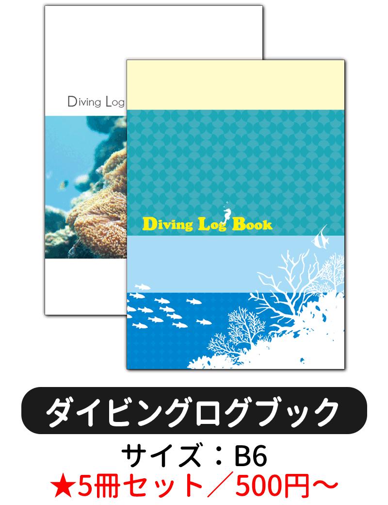 ダイビングログブック。対応サイズはB6。5冊1セットで500円~です。