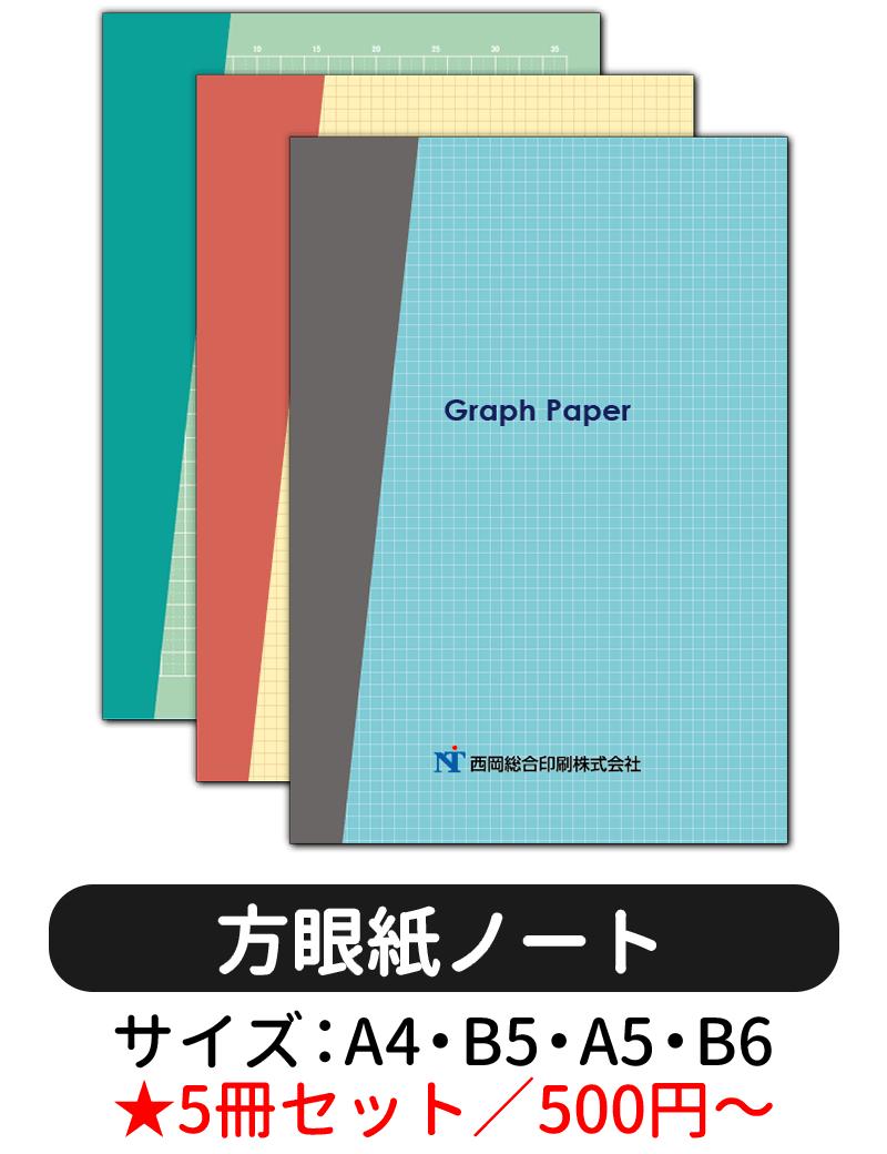 文字も図形も楽々の「方眼紙ノート」。対応サイズはB6・A5・B5・A4。5冊1セットで500円~です。