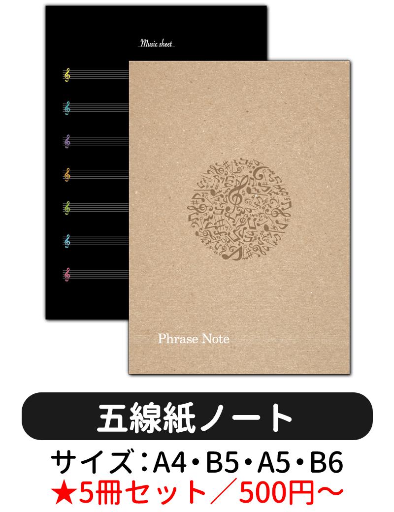 五線譜を持ち歩ける「五線紙ノート」。対応サイズはB6・A5・B5・A4。5冊1セットで500円~です。