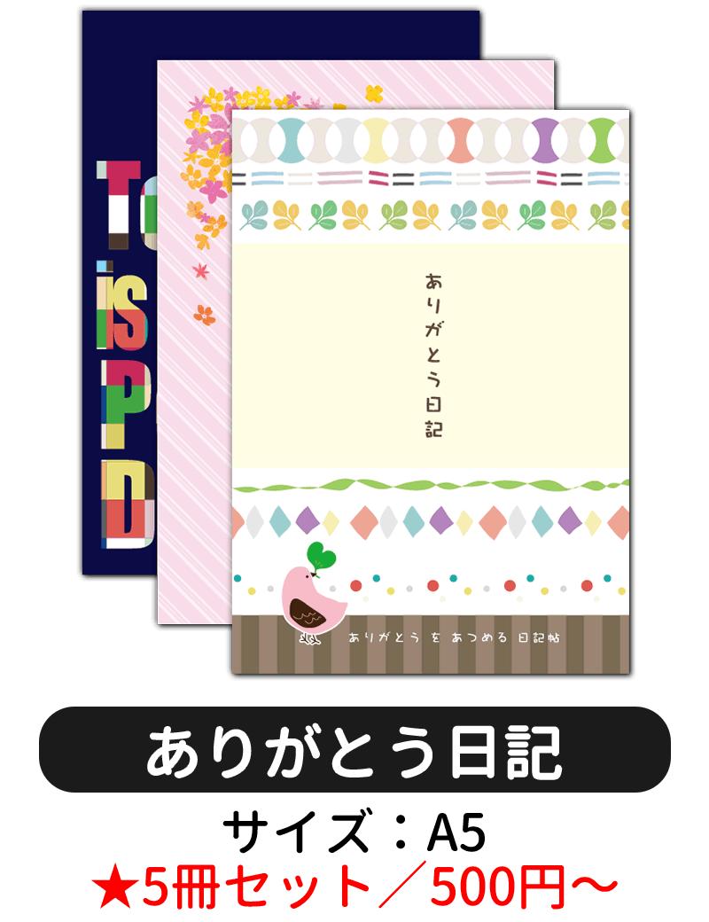 自分が幸せになれる「ありがとう日記」。対応サイズはA5。5冊1セットで500円~です。
