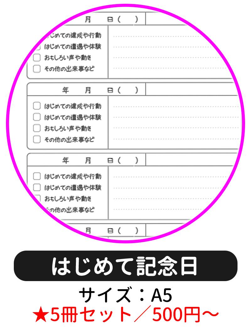 本文ページの罫線タイプを「はじめて記念日」にして表紙デザインの選択に進む
