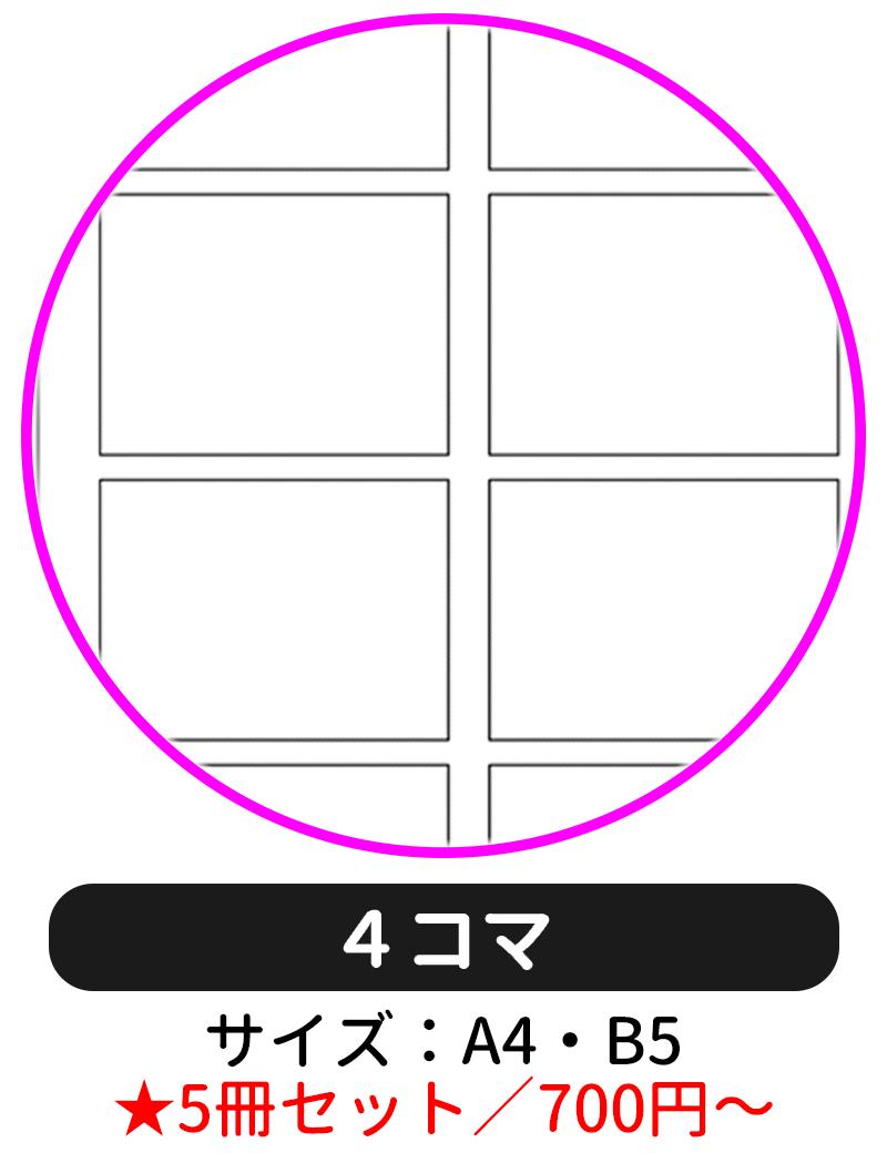 本文ページの罫線タイプを「4コマ」にして表紙デザインの選択に進む