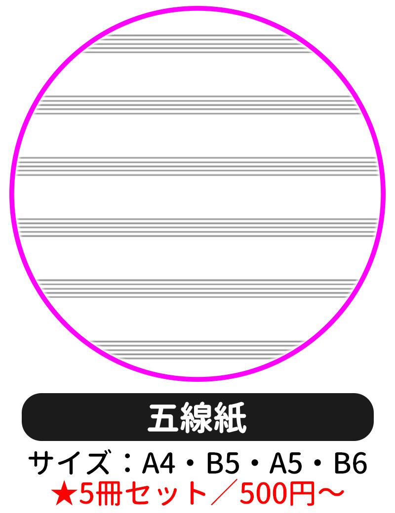 本文ページの罫線タイプを「五線紙」にして表紙デザインの選択に進む