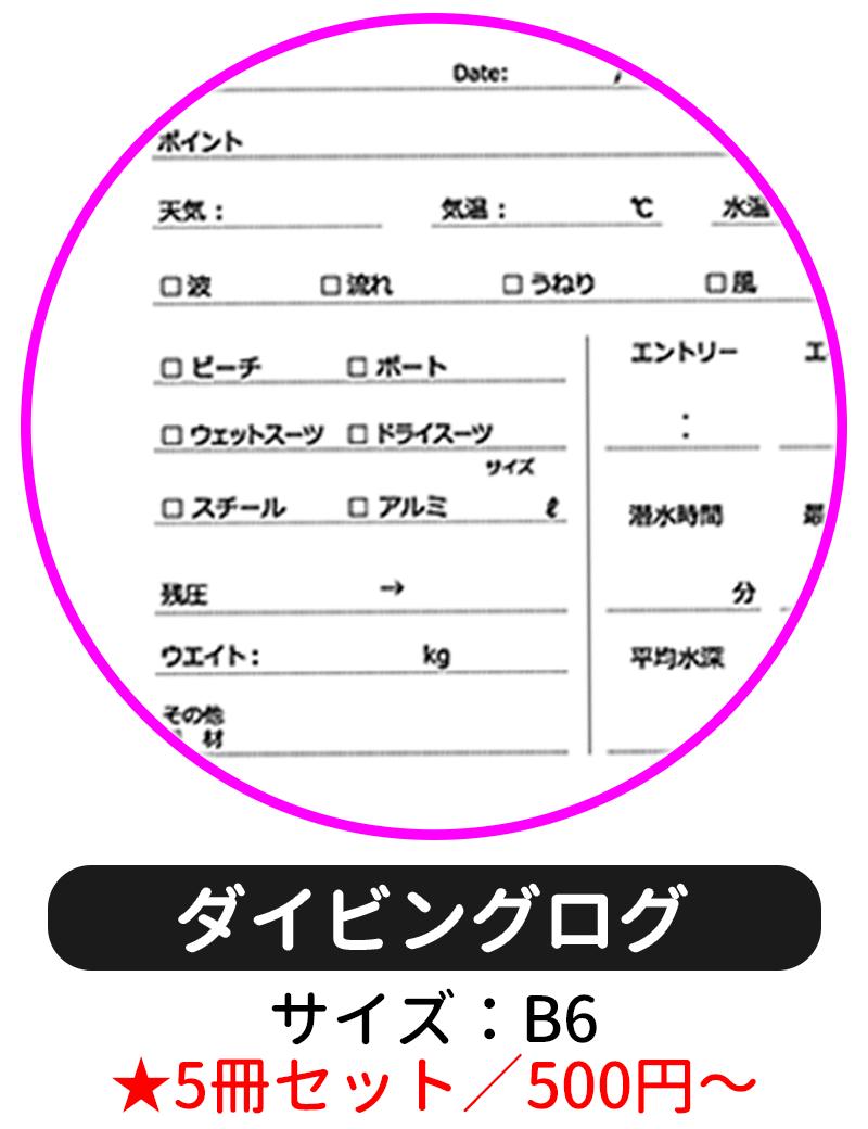 本文ページの罫線タイプを「ダイビングログ」にして表紙デザインの選択に進む