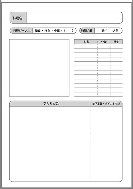 本文罫線:レシピノートの画像