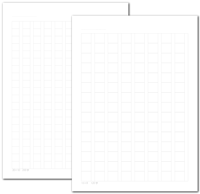 作文帳=原稿用紙(200字詰/120字詰)の本文罫線のイメージ画像です