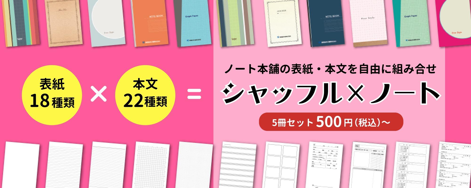 ノート本舗で用意した本文罫線と表紙デザインを自由に組み合わせてノートが作れます