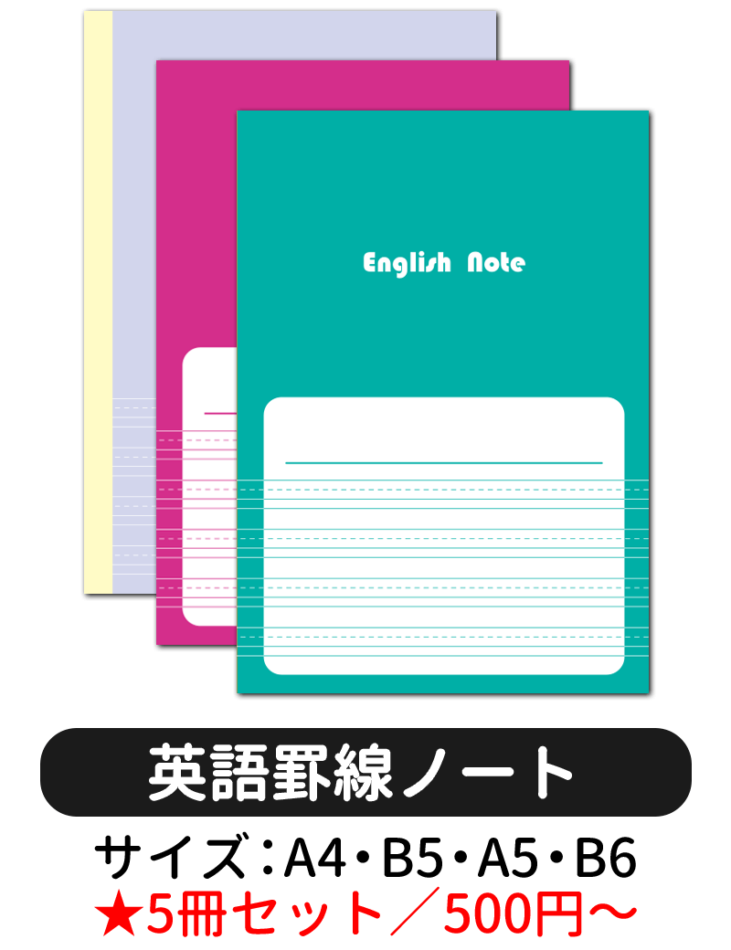 ベースラインのみ実線、他が点線の英語罫線を本文罫線にしたノート本舗のオリジナル商品。フルサイズ対応。5冊1セットで500円~です。