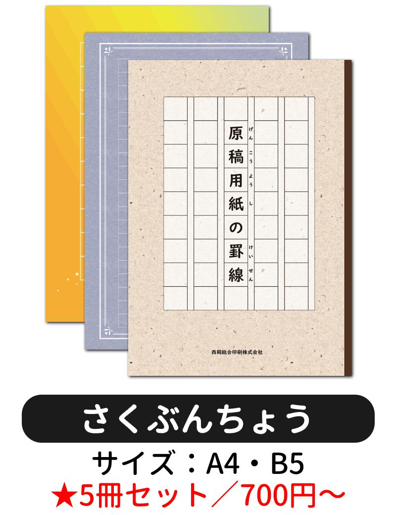 原稿用紙(200字詰/120字詰)を本文罫線にしたノート本舗のオリジナル商品。対応サイズはB5・A4。5冊1セットで700円~です。