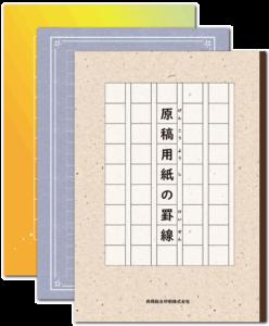 原稿用紙(200字詰/120字詰)を本文罫線にしたノート本舗のオリジナル商品です。対応サイズはB6・A5・B5・A4。5冊1セットで1,280円から。