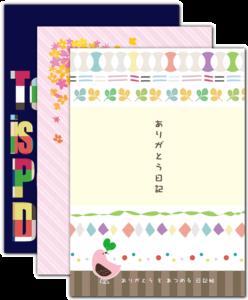 自分が幸せになれる「ありがとう日記」。対応サイズはB6・A5・B5・A4。5冊1セットで1,280円から。