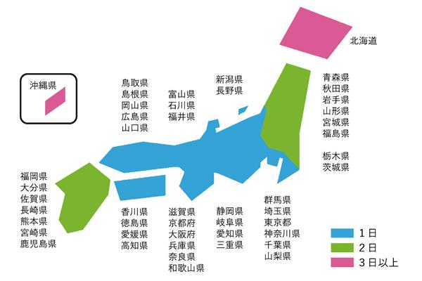 ノート本舗の発送から納品までの日数一覧の地図です。