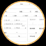 本文がダイビングログタイプのノートを作ります。