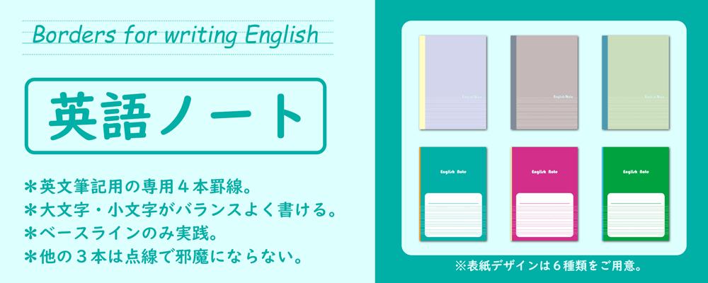 大文字・小文字がバランスよく書ける英文筆記用の専用罫線「英語ノート」のバナー画像です。