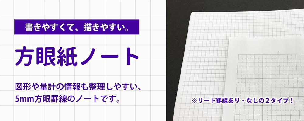 書きやすく描きやすい方眼紙ノートのバナー画像です。