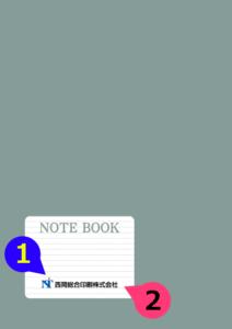 文字の差替ノート「nc004_label-01」の表紙デザインの画像です。