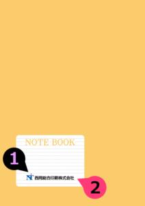 写真・ロゴ・文字の差替ノート「nc005_label-02」の表紙デザインの画像です。