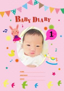 写真・ロゴ・文字の差替ノート「nc014_birth-01」の表紙デザインの画像です。
