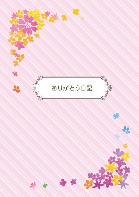 HNオリジナルの商品「nn008_thanks-01」の表紙デザインの画像です。